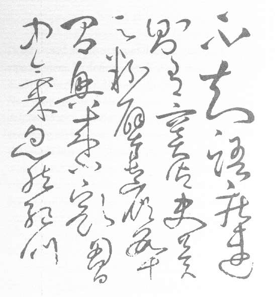 Part of a letter written in ku�ncao or Wild Grass cursive